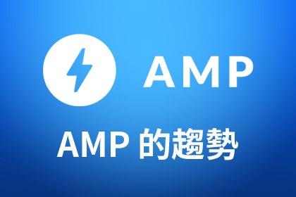 AMP的現況與未來趨勢