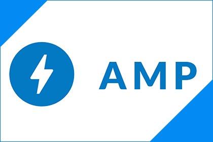 什麼是AMP加速行動版網頁