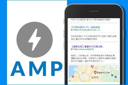 AMP案例介紹