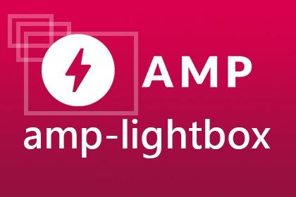 AMP教學-lightbox元件