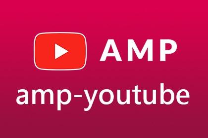 AMP教學-youtube元件