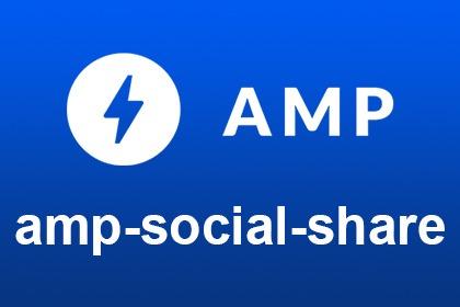 AMP教學-分享網址按鈕