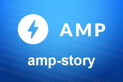amp-story 教學介紹-打造新視覺體驗的AMP故事