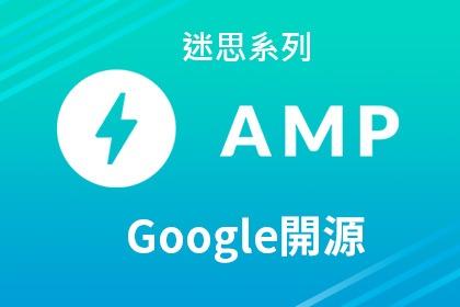 AMP完全是由Google開發的項目嗎?-迷思系列