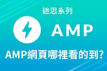 AMP只能在Google上面出現嗎?