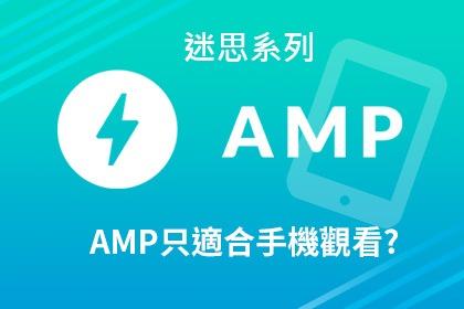 AMP只適合在手機裝置上觀看嗎?