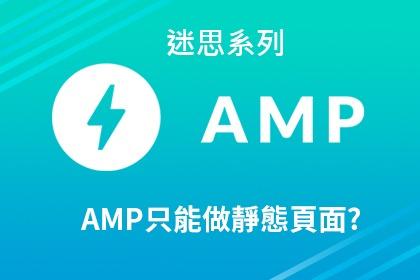 AMP頁面只適合使用在靜態網站上面嗎?