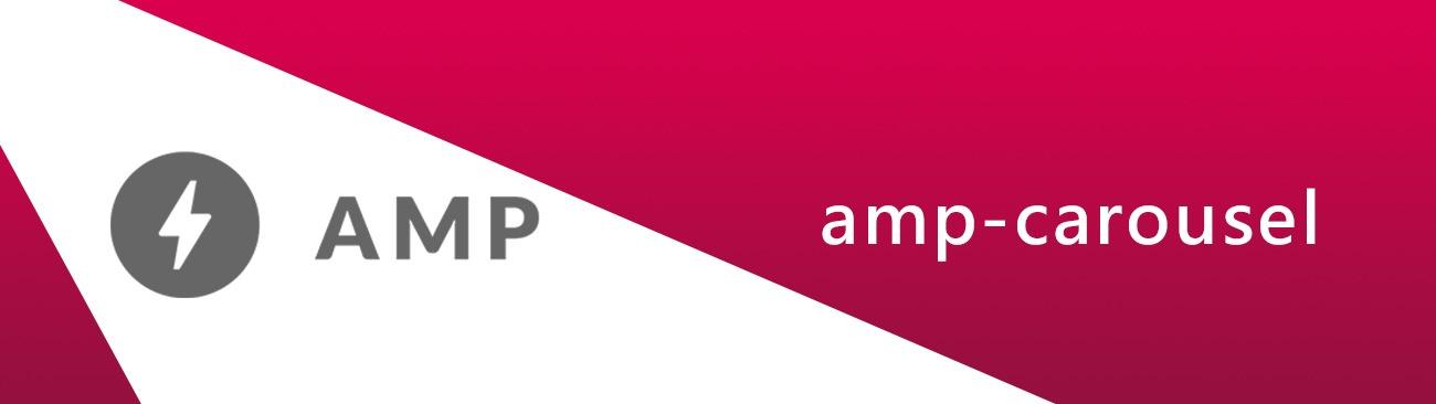 AMP教學-輪播元件