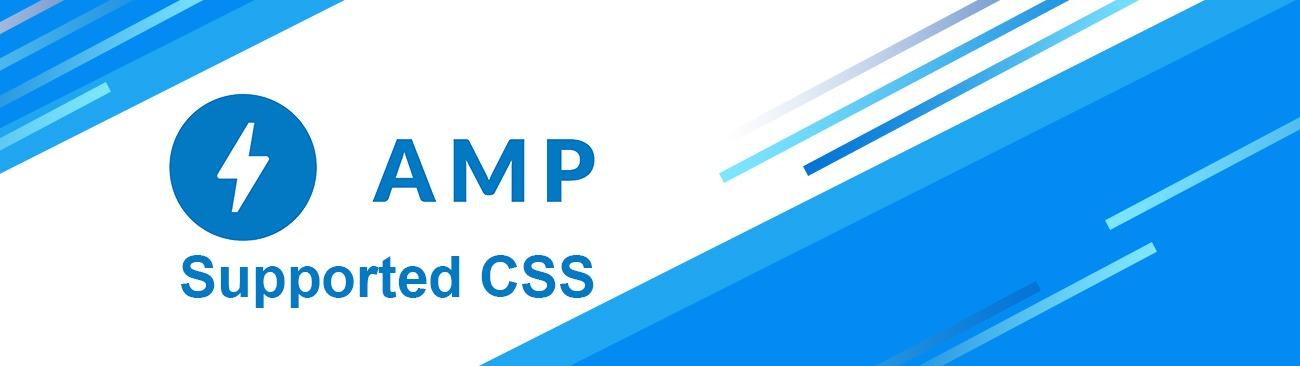 AMP教學-使用CSS的注意事項