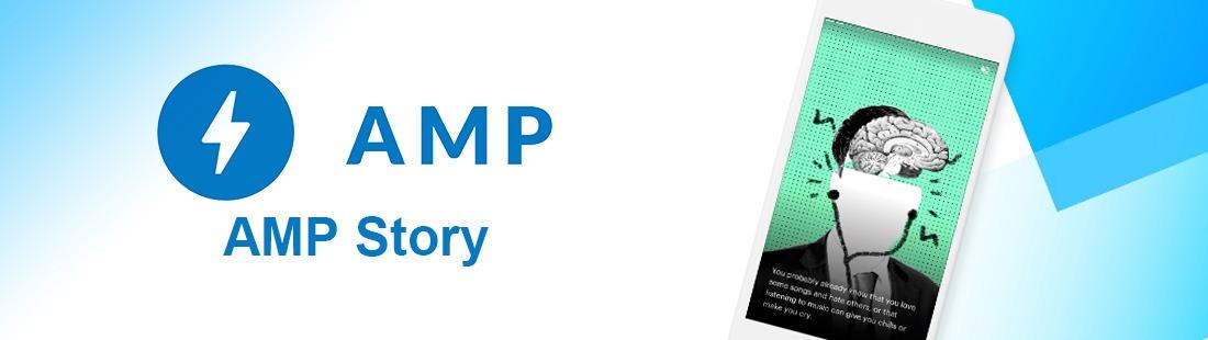 AMP故事-AMP Story介紹