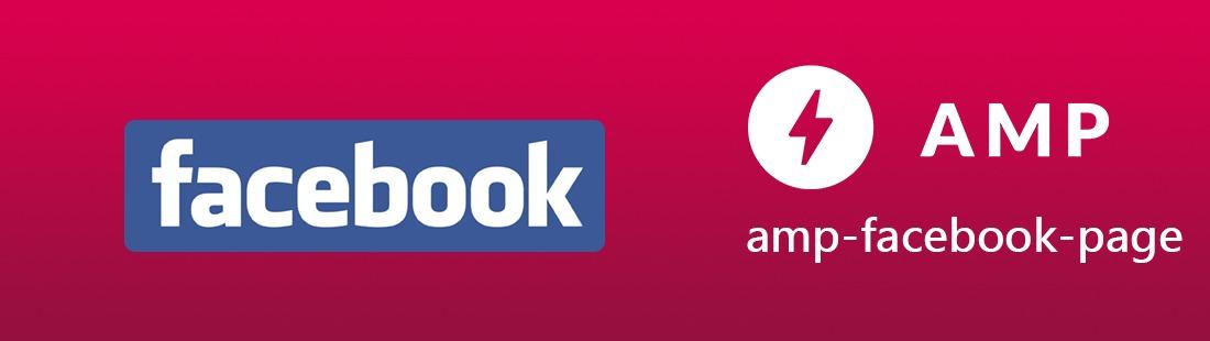 AMP教學-amp-facebook-page元件