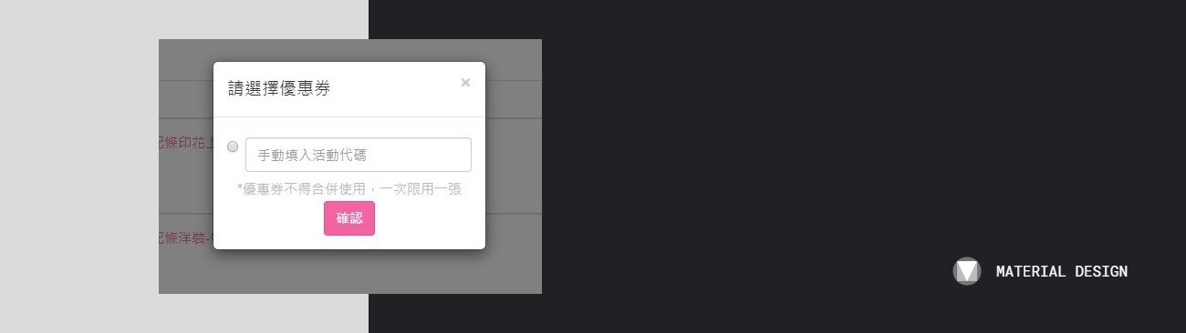 Material Design 的對話視窗