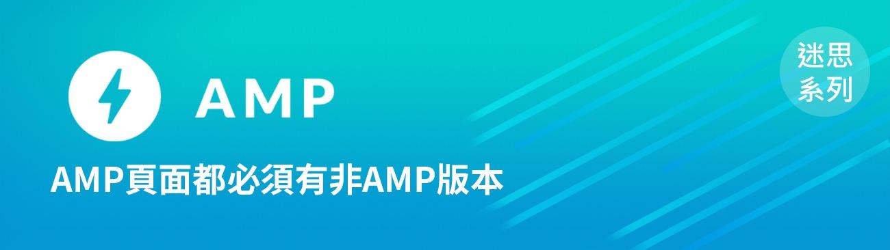 每個AMP頁面都必須有非AMP版本嗎?