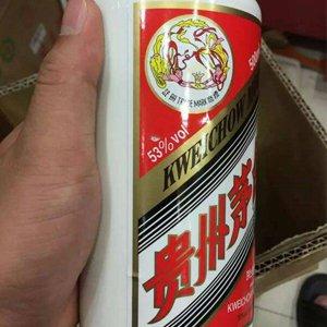 貴州茅台 真假酒