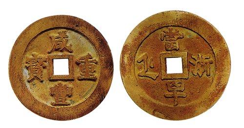 咸豐重寶 古錢幣 銅幣