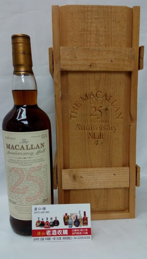 麥卡倫 雪莉桶 25年 木盒圓瓶
