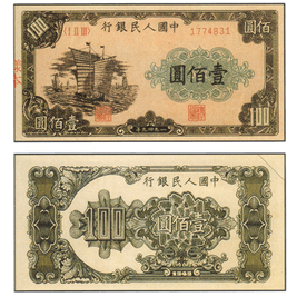 舊紙鈔 舊鈔收購