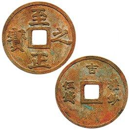 古幣 銅幣