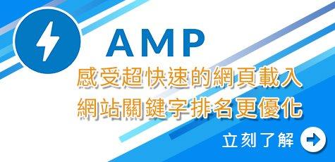 amp是什麼