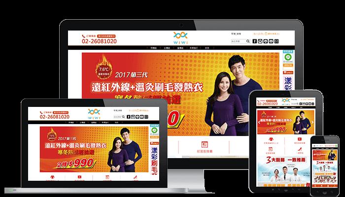 smartweb 電子商務平台