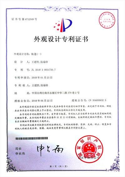 凱秝家專利設計證書
