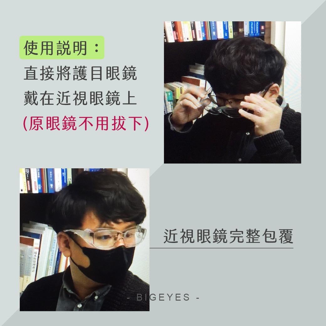 防疫全包覆式護目鏡 護目眼鏡