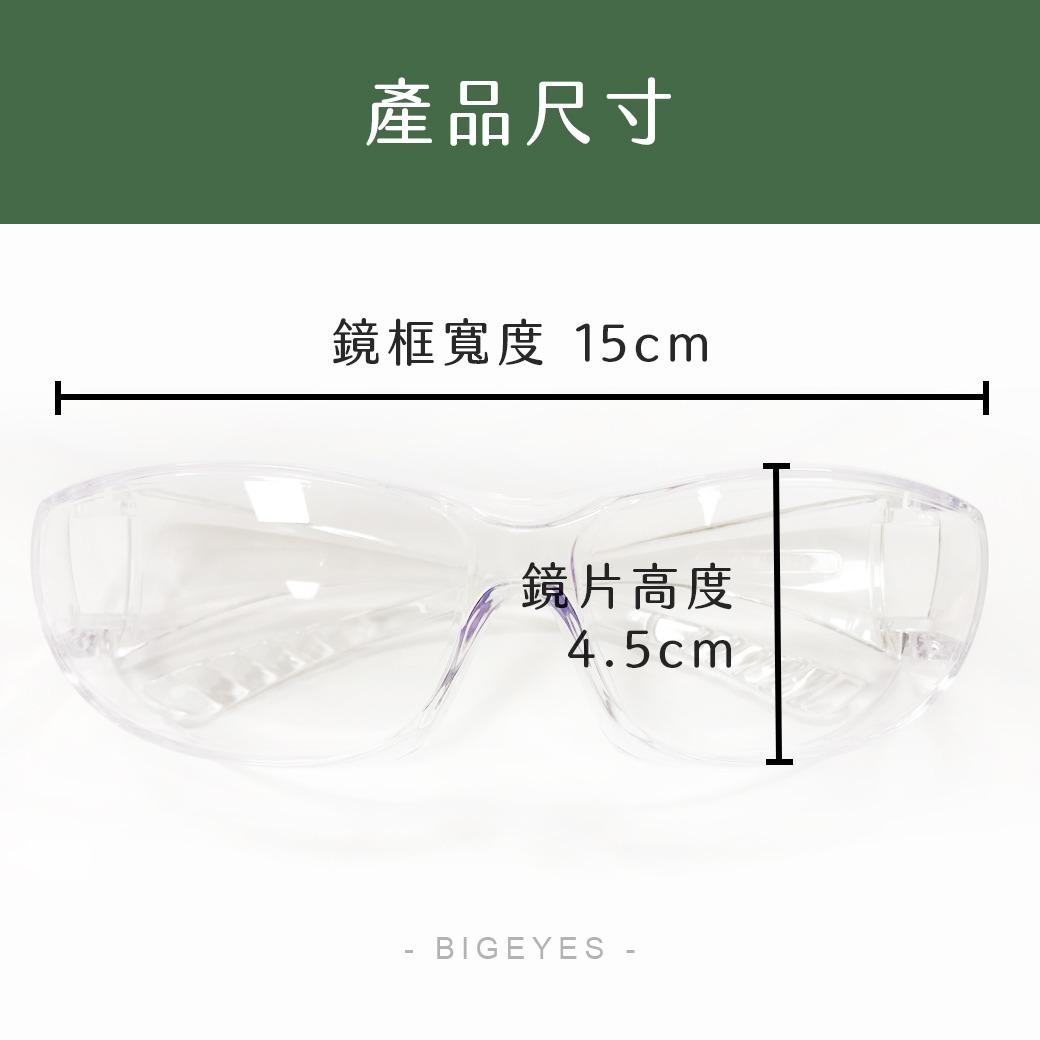 防疫全覆式護目鏡
