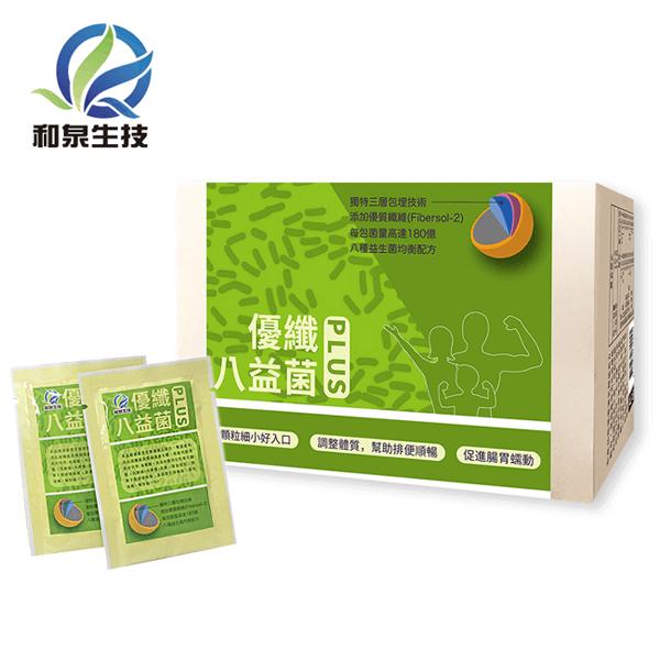 和泉 優纖八益菌PLUS 30包/盒  益生菌