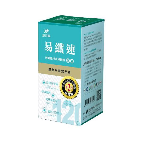 港香蘭 易纖速膠囊Ⅱ第二代升級版 0.5g x 120粒
