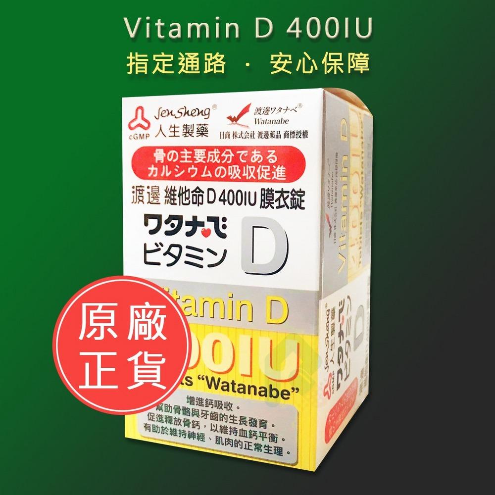 【買4罐以上加送益生菌】人生製藥 渡邊維他命D 400IU膜衣錠120錠