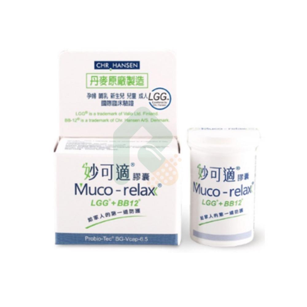 丹麥製造 Muco-relax LGG+BB12 妙可適膠囊 28顆 益生菌