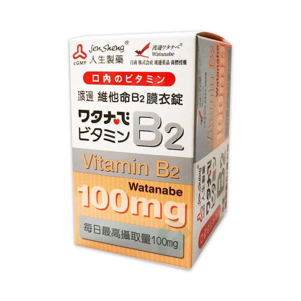 人生製藥 渡邊維他命B2膜衣錠 60錠