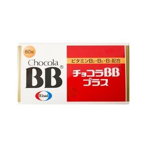 日本俏正美BB (Chocola BB Plus) 60錠 B群