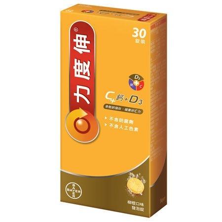 BAYER 拜耳 力度伸維生素C+鈣+D3 發泡錠 30錠 柳橙口味