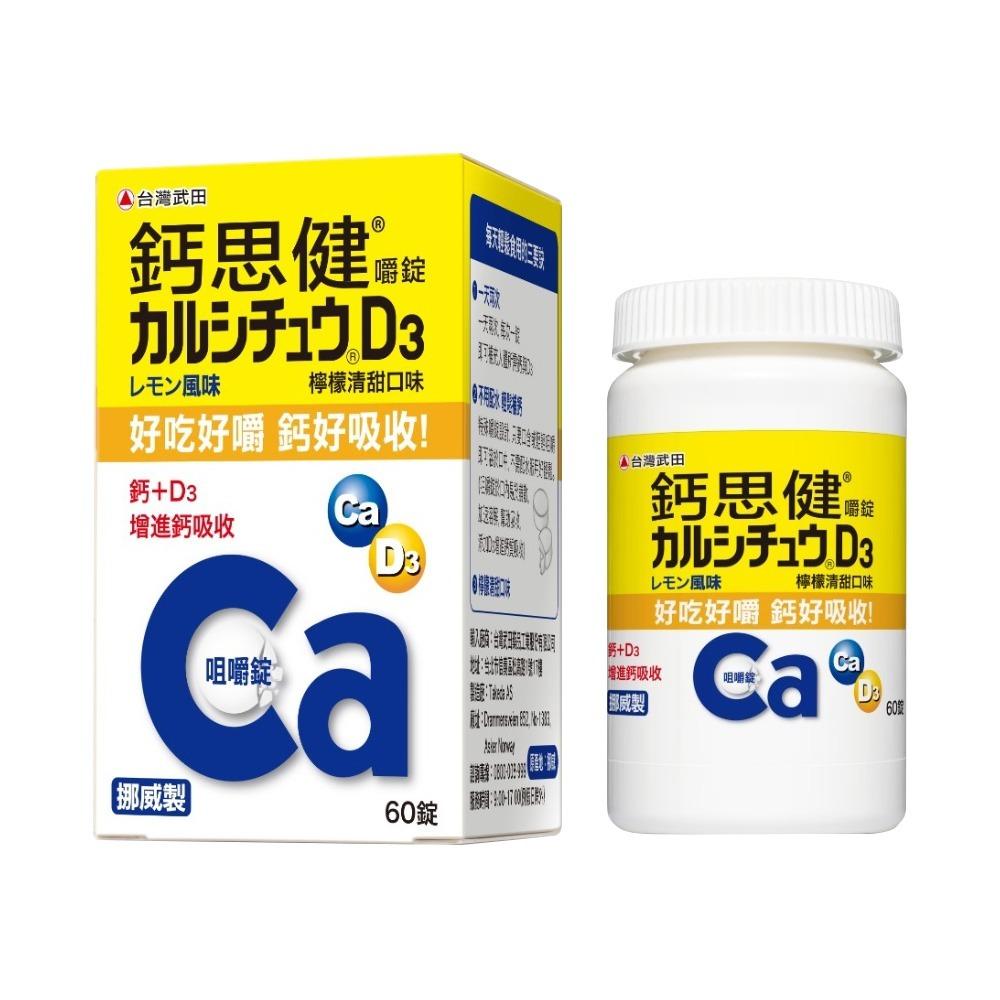 【新包裝】鈣思健 嚼錠加強配方 60錠 / 檸檬清甜口味