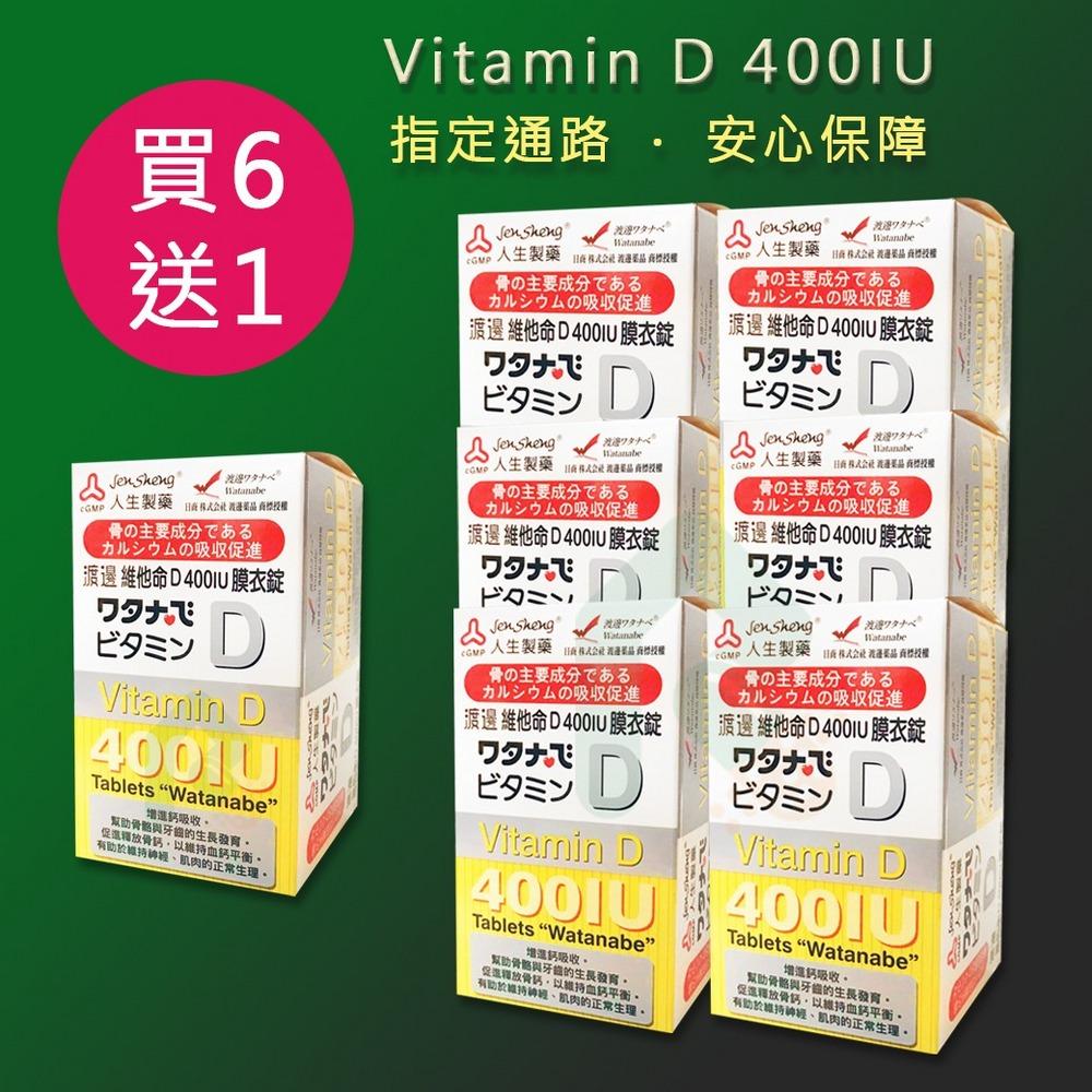【買6送1】人生製藥 渡邊維他命D 400IU膜衣錠120錠