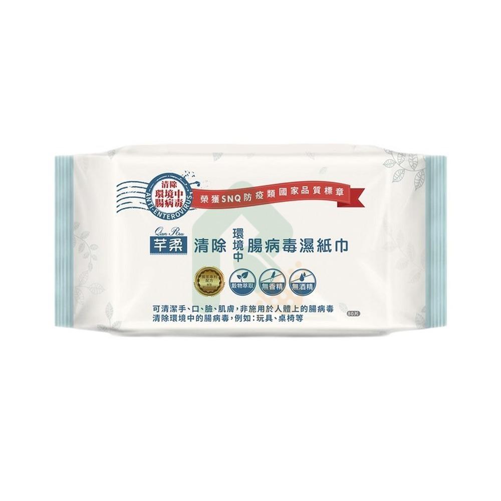 芊柔 抗菌清除腸病毒濕紙巾(粉) 1包80抽