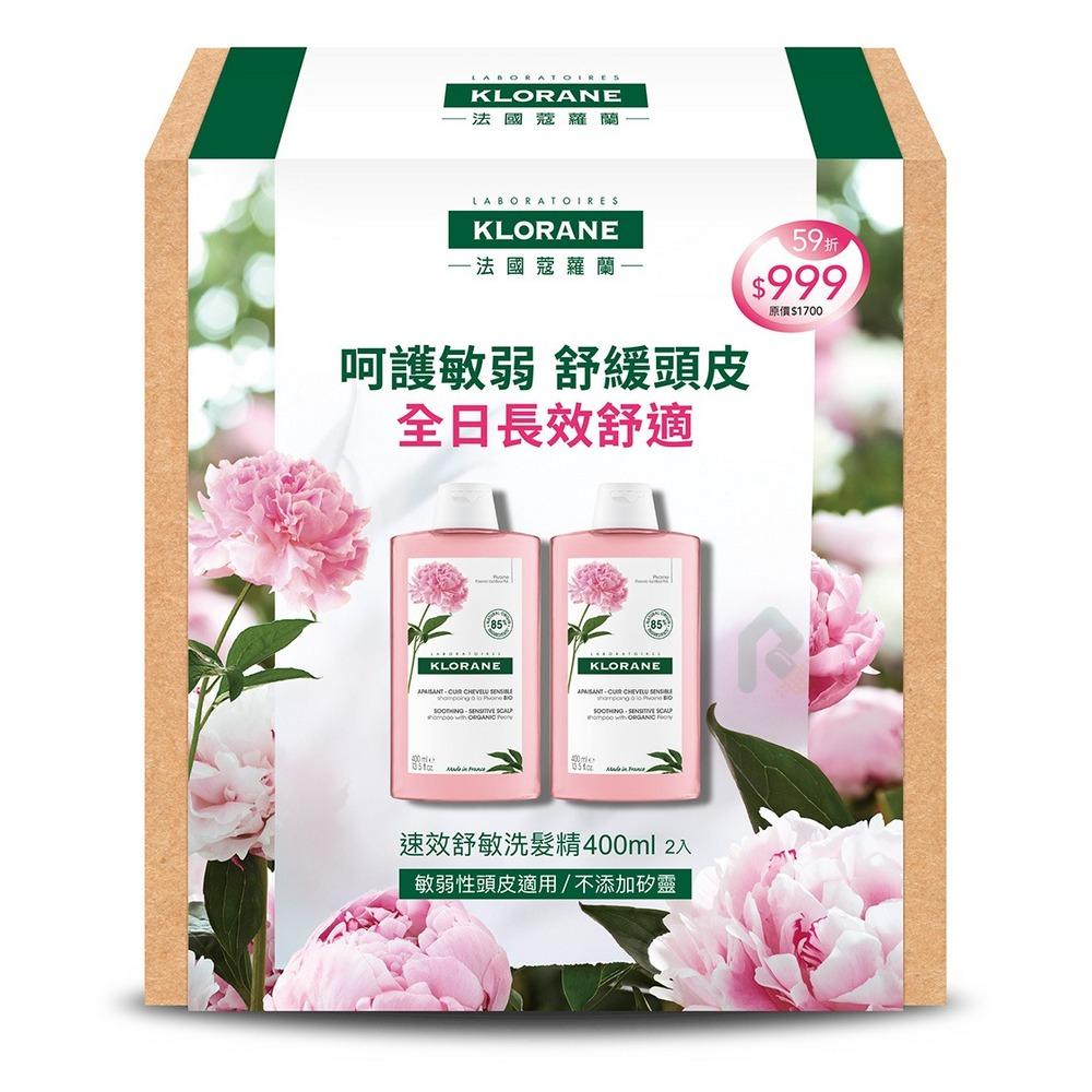【2入組】KLORANE 蔻蘿蘭 速效舒敏洗髮精 400ml