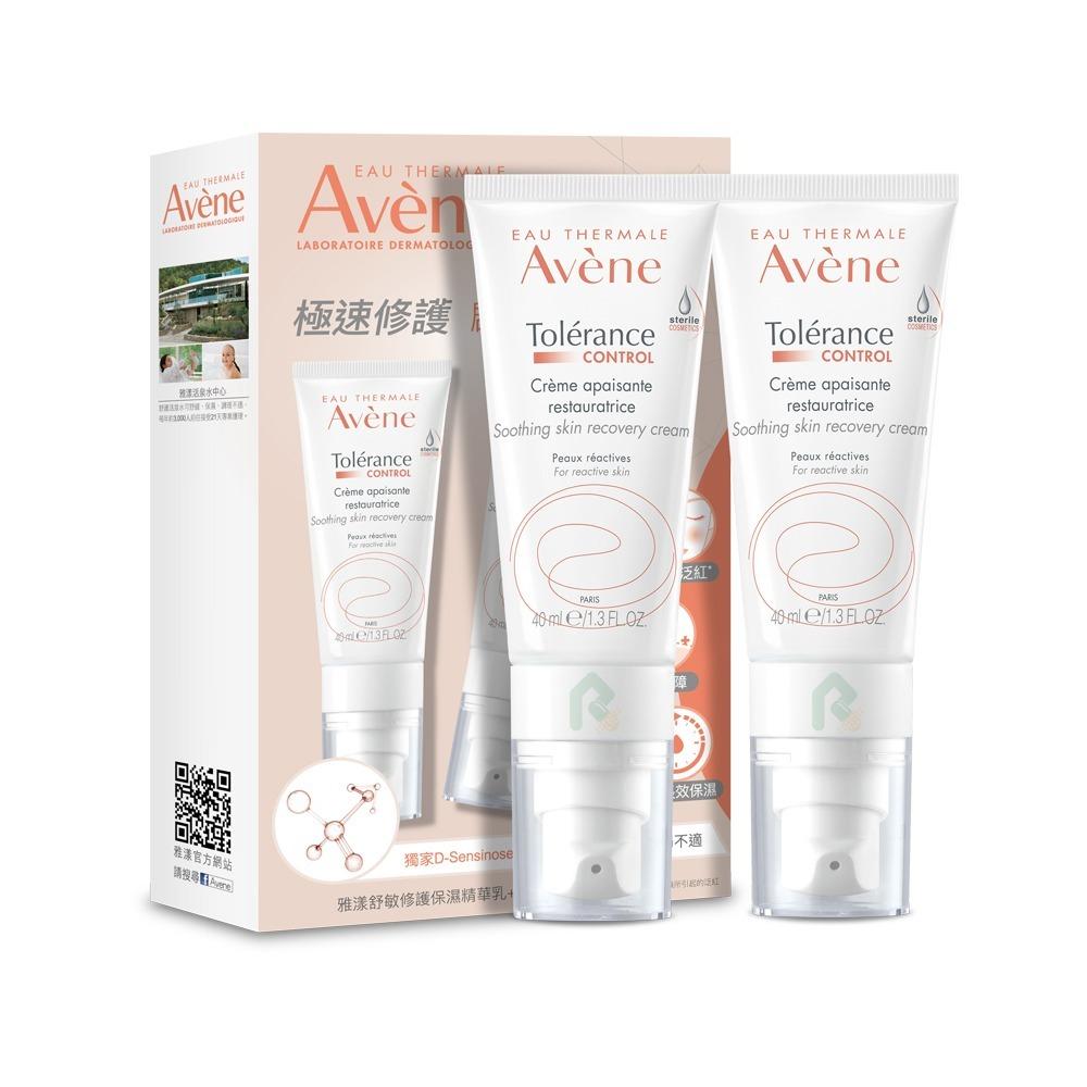 【超值2入組】法國雅漾 AVENE 舒敏修護保濕精華乳(滋潤型) 50ml x 2
