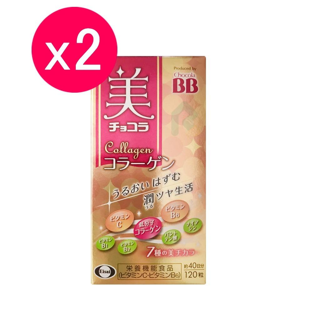 【2入組】日本Chocola BB Collagen 俏正美BB 膠原錠120錠 膠原蛋白