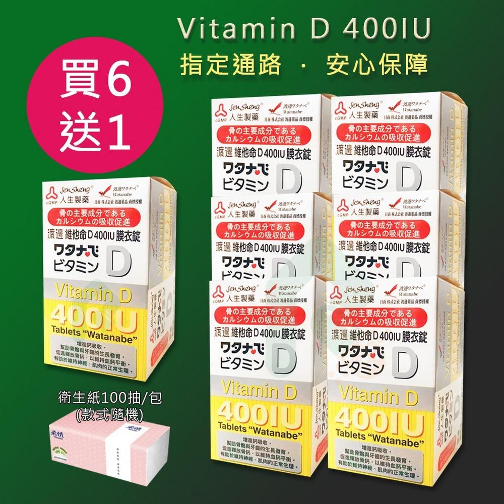 買6送1+送衛生紙 人生製藥 渡邊維他命D 400IU膜衣錠120錠