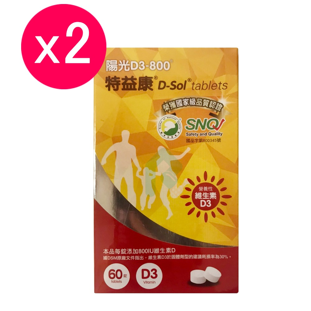 【2入組】特益康高單位維他命D 陽光D3-800IU 60錠