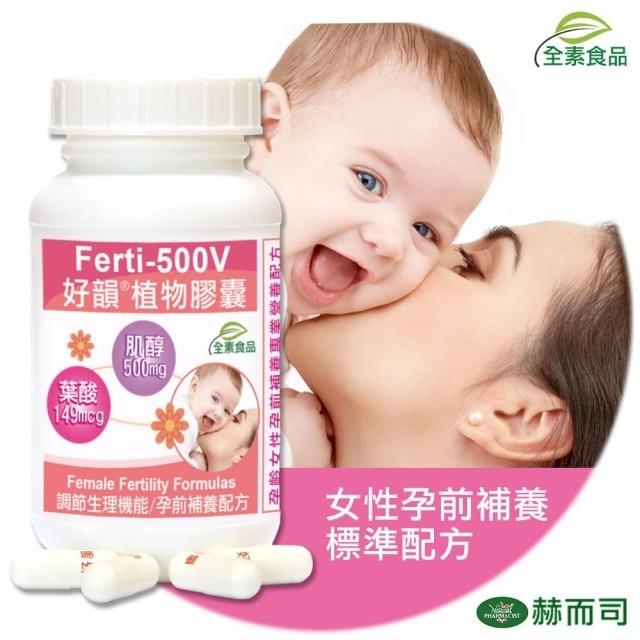 好韻植物膠囊 FERTI-500V 90顆