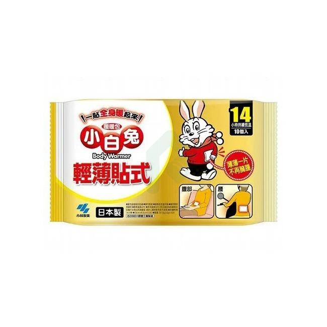 日本桐灰小白兔 (貼式) 暖暖包14H 10pcs/包