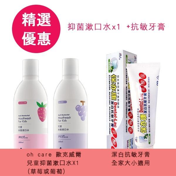 【組合優惠】歐克威爾兒童抑菌漱口水(草莓/葡萄)350ml +保亦康潔白抗敏牙膏160g