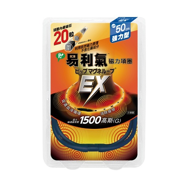 EX易利氣磁力項圈 50cm  黑/藍 顏色隨機出貨