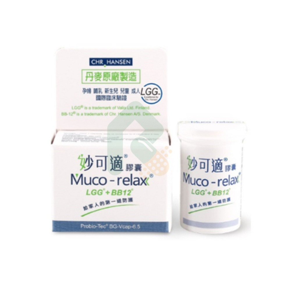 【大包裝】丹麥製造 Muco-relax LGG+BB12 妙可適膠囊 益生菌