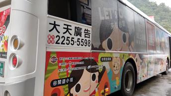 坐台中公車去泡湯、去觀星!
