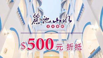 泡湯、住宿可折抵500元!