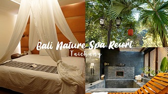 谷關也有峇里島風情溫泉飯店